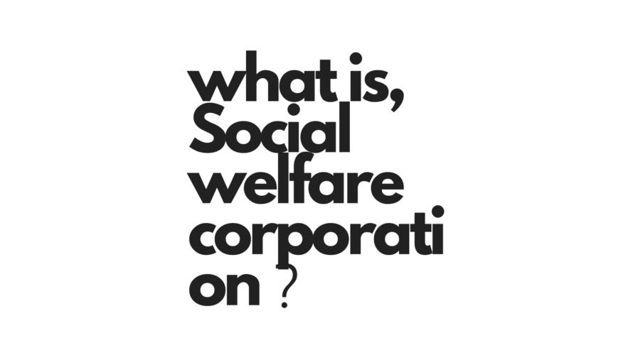 社会福祉法人って何?